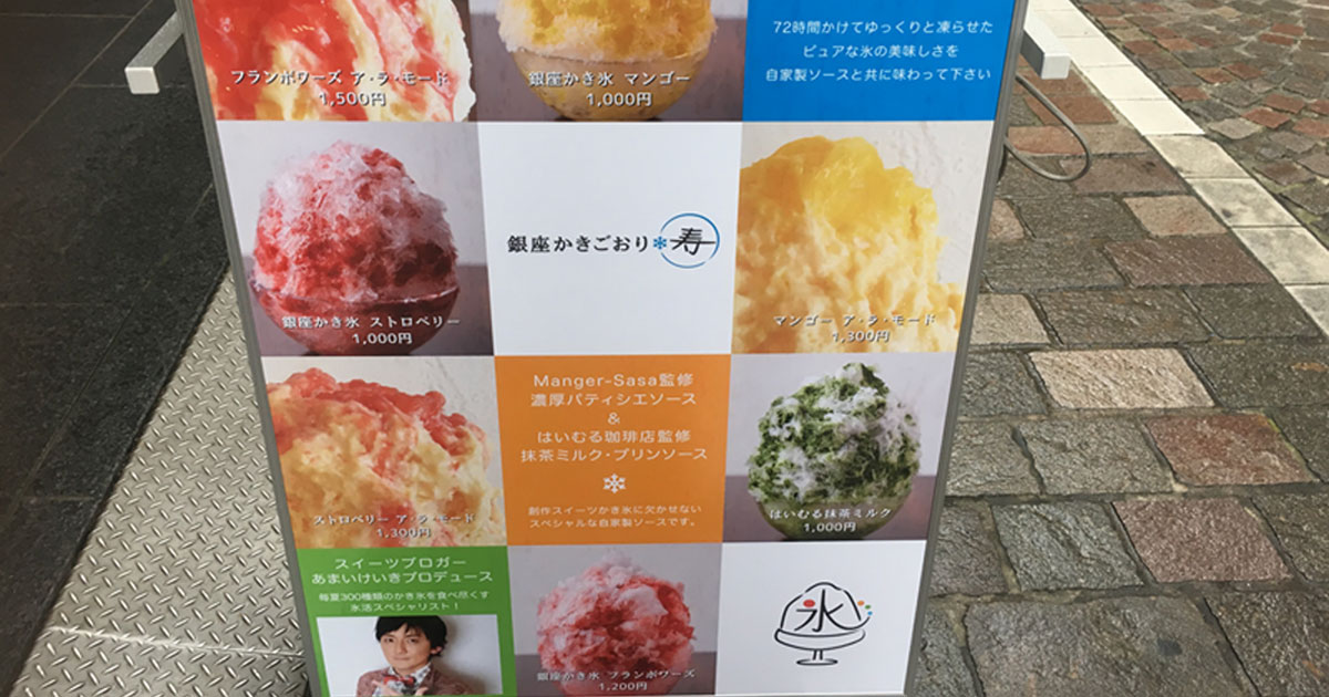 銀座かきごおり寿-1